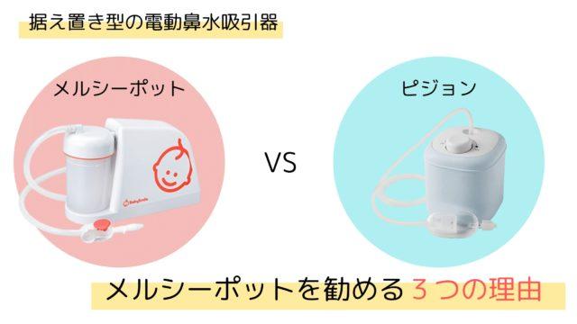 ポット いつから メルシー 【徹底解説】メルシーポットの使い方とコツ+洗う頻度はどれくらい?