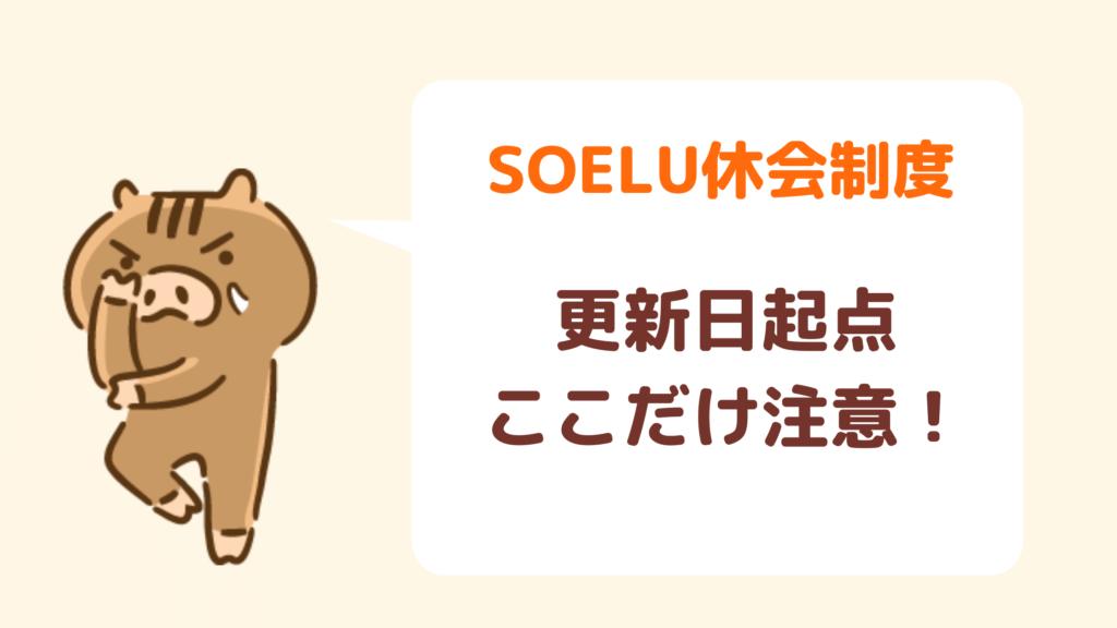 SOELU休会