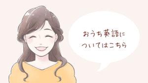 おうち英語